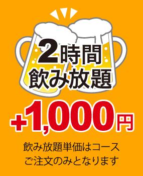 2時間飲み放題プラス1000円