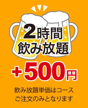 2時間飲み放題プラス500円
