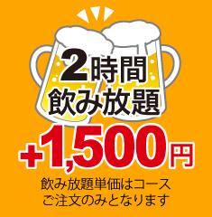 2時間飲み放題プラス1500円