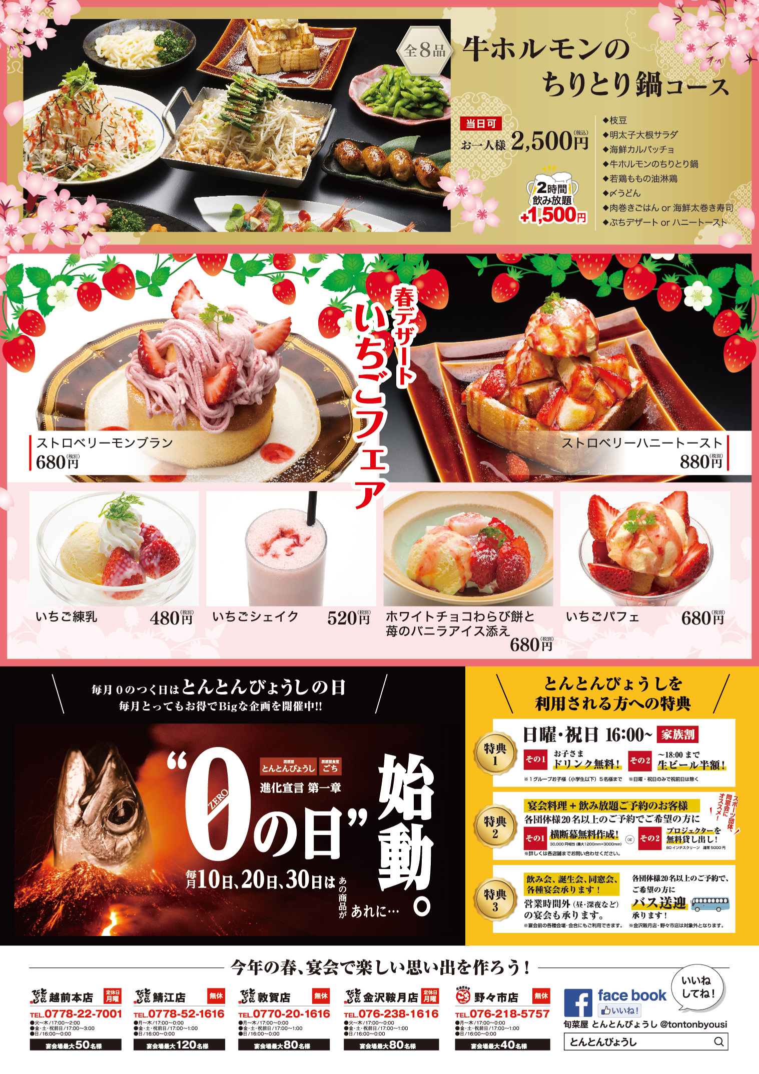 gochi_winter-flyer02