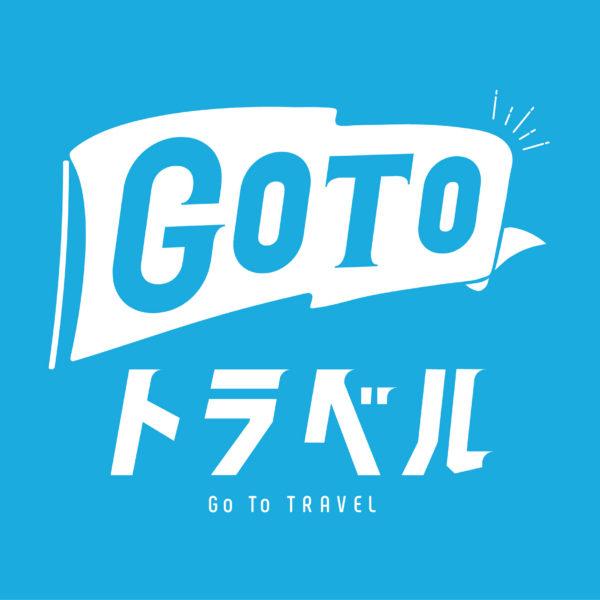 GOTOトラベル地域共通クーポン使えます